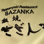 Photo of Teppanyaki Restaurant Sazanka