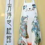 Photo of Kamigata Ukiyoe Museum