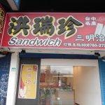 洪瑞珍三明治專賣店照片