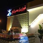صورة فوتوغرافية لـ مطعم ومقهي قوزيل سراي