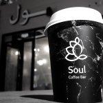 صورة فوتوغرافية لـ Soul Coffee Bar