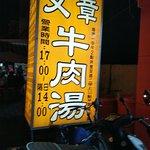 文章牛肉湯照片