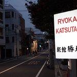 Photo of Ryokan Katsutaro