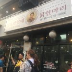 Photo of Jin Ok Hwa Original Chicken Restaurant