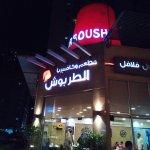 صورة فوتوغرافية لـ Tarboush