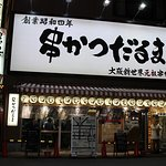 Photo of Shinsekai