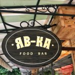 Zdjęcie Яв-Ка Food Bar