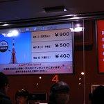 Tokyo Tower Foto