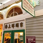 Photo of Ocean Seafood Chinese Restaurant