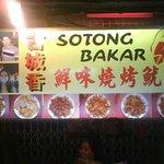 صورة فوتوغرافية لـ Sotong Bakar