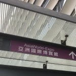 Path to airport express and Asia World Expo