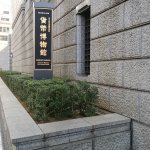 Photo of Bank of Japan Currency Museum