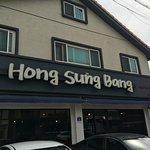 Photo of Hongseongbang