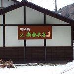 Shintsuruhonten照片