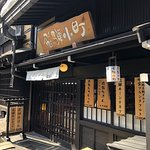 Foto de Sanmachi Suji
