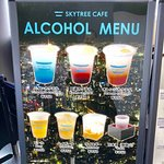 صورة فوتوغرافية لـ Skytree Cafe Floor 350