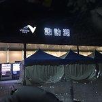 Foto di Lake Suwa Service Area Up Line
