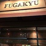 Foto de Fugakyu