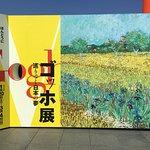 Foto van Kyoto National Museum of Modern Art
