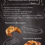 Καθημερινά θα βρείτε λαχταριστά Γαλλικά κρουασάν βουτύρου και σοκολάτας για ένα απολαυστικό πρωι