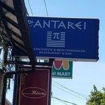 Pantareiの写真