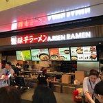 Ajisen Ramen (Hong Kong Airport No.1)의 사진