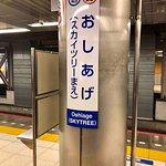 Toei Subway 8