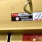 Tokyo Metro 13