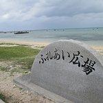 Sawada no hama Beach resmi
