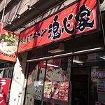 Bilde fra Yokohama Ie style Ramen Konshinya Azamino