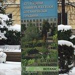 Φωτογραφία: Sofia University Saint Kliment Ohidski