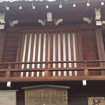 Foto de Fujii Art Gallery (Fujii Bijutsu Mingei-Kan)