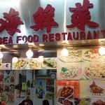 Photo of Tong Tai Seafood Restaurant