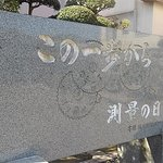 Foto di Old House of Tadataka Ino