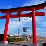 صورة فوتوغرافية لـ Haneda Otorii