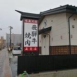 Photo of Ajikura Tengoku