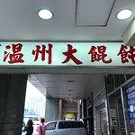 溫州餛飩大王(南京店)照片
