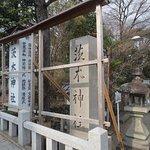 Foto de Ibaraki Shrine