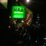 Foto de Kaikaya