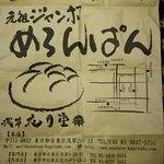 浅草 花月堂 本店の写真
