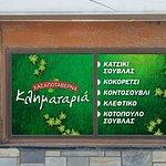 Photo of Klimataria