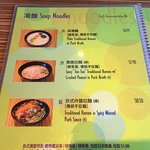 Shang Noodle House