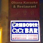 Φωτογραφία: Ohana Karaoke Cafe & Grill