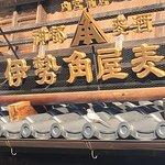 神明神社(石神さん)の写真