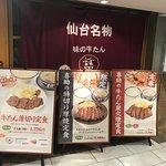 صورة فوتوغرافية لـ Kisuke Tokyo Station Yaesu North Entrance