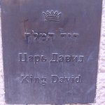 the site of King David