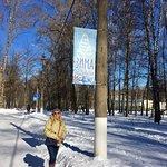 P. Belousov Central Park of Culture and Recreation ภาพถ่าย