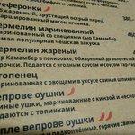 """Вместо """"топинки"""" Олегом был принесён """"утопенец"""", и незапрашиваемый соус тоже был к картошке прин"""