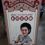 上海车墩影视乐园の写真