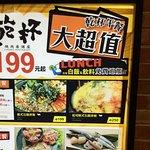 午市燒肉套餐